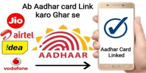 Link Aadhar Card to Mobile Number: Airtel, Idea, Vodafone 2021